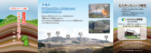 Geosite-guide-of-Hiraodai-for-children1